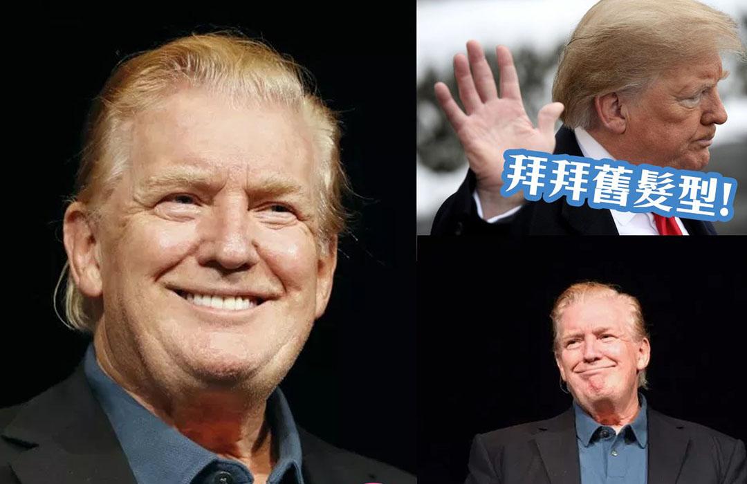 Trump Trump新髮型