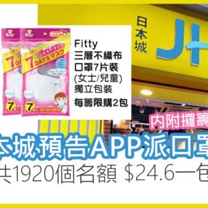 日本城預告APP派口罩籌