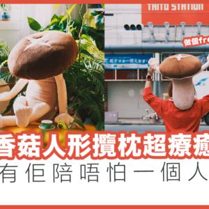 香菇人形攬枕超療癒