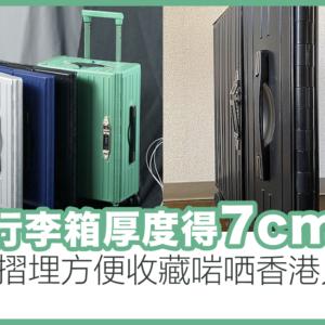 摺疊式行李箱