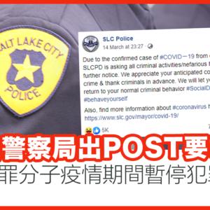 美警察局出POST要求犯罪分子疫情期間暫停犯罪