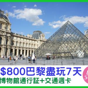 法國巴黎旅行