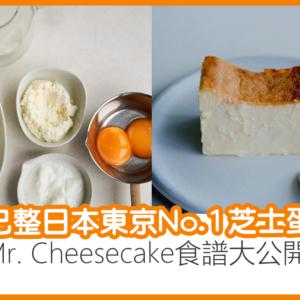 Mr. Cheesecake食譜大公開