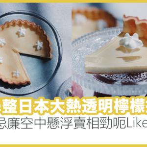 日本大熱透明檸檬撻