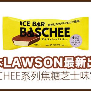 LAWSON BASCHEE