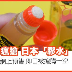 膠水造型蜂蜜
