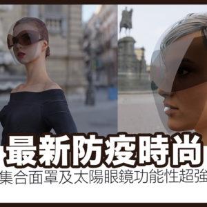 科幻型格面罩