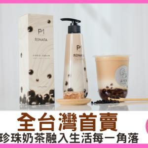 珍珠奶茶洗髮精修護素
