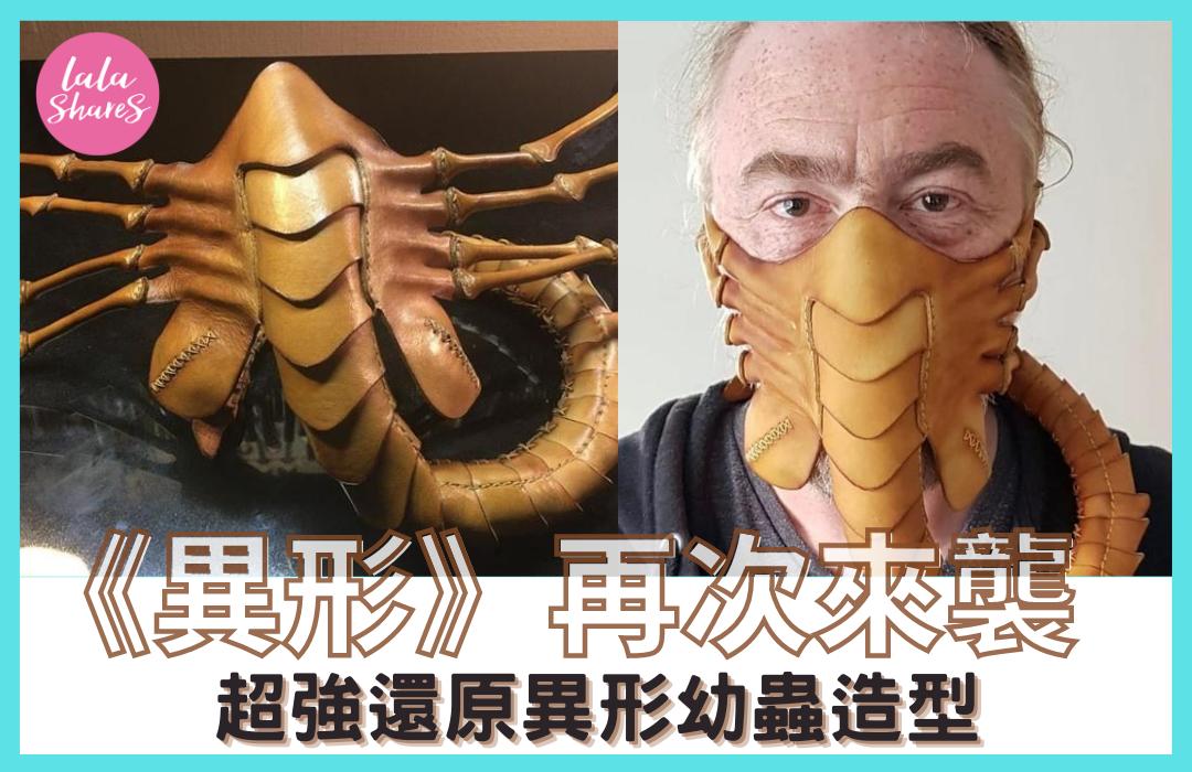 《異形》造型口罩
