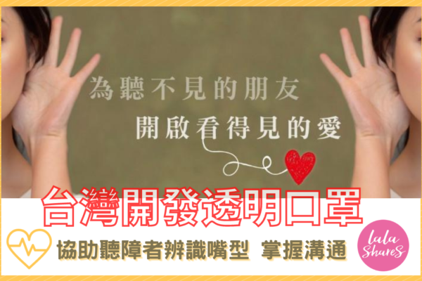台灣透明口罩