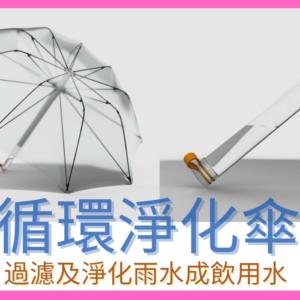 循環淨化傘