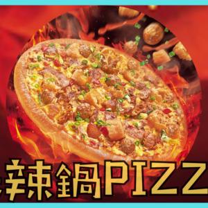 燃魂麻辣鍋Pizza