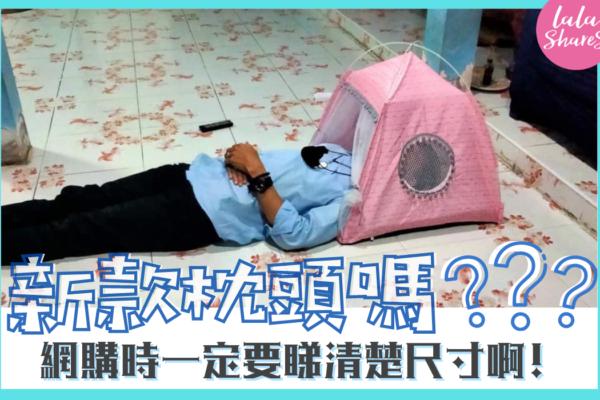 泰國男子誤購超細帳篷