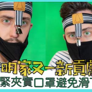 防止口罩下滑