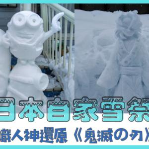 日本自家雪祭