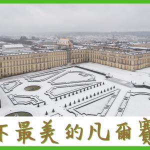 雪下凡爾賽宮