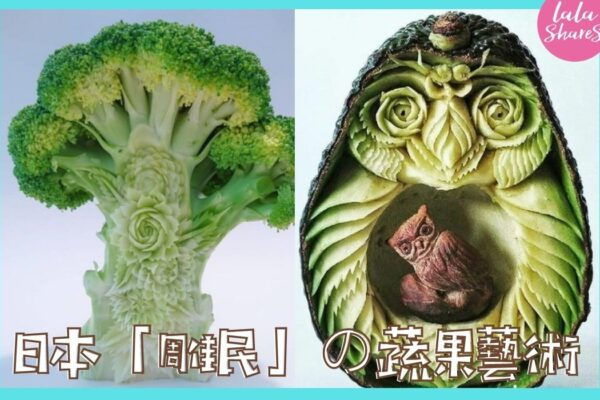 日本蔬果雕刻