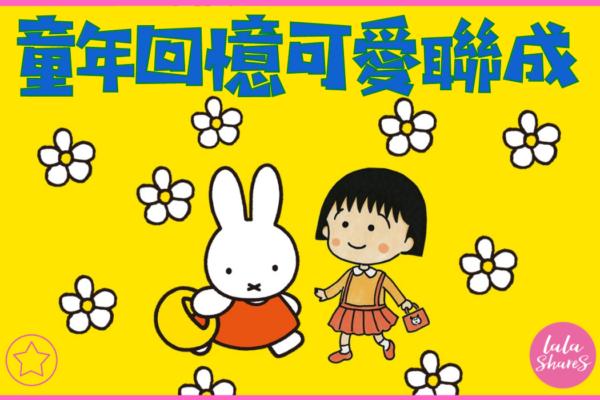 Miffy X 小丸子