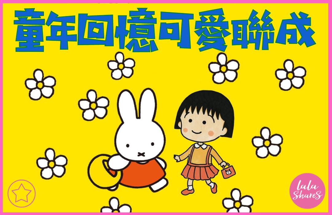 【Miffy X 小丸子】雙倍可愛