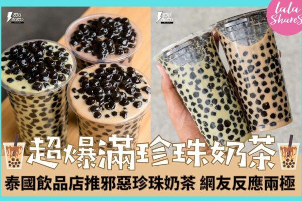 泰國爆滿珍珠奶茶