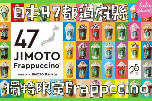 日本Starbucks限定