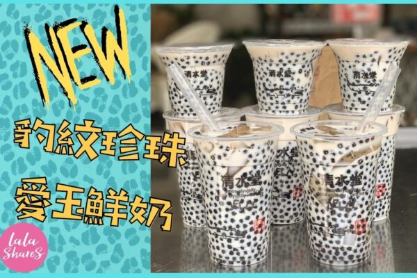 豹紋珍珠愛玉鮮奶