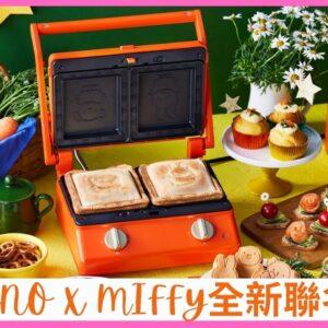 miffyXBRUNO聯名產品