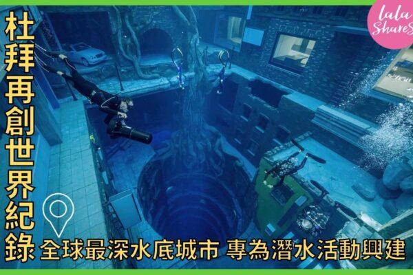 杜拜最深潛水池