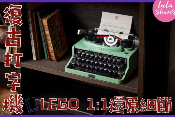 LEGO復古打字機