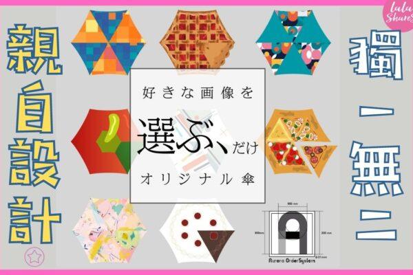 日本客製傘