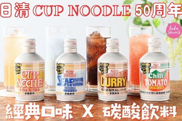 日清杯麵50周年
