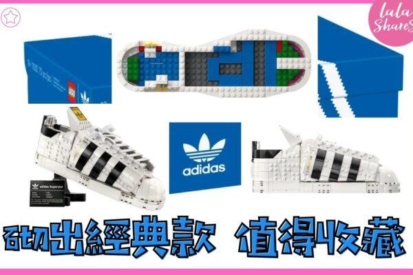 LEGO Adidas 經典款波鞋