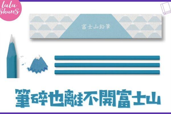 日本富士山用品